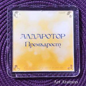 АЛДАРОТОР