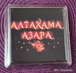 Алтахама Азара